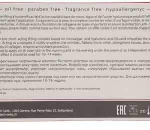 Гиалуроновая кислота + Микроводоросль Hyaluronic Acid + Algae Extract Tete