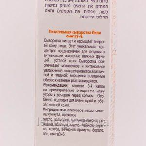 NR Line Serum Lily Omega 3+6 Концентрированная питательная сыворотка Лили Onmacabim