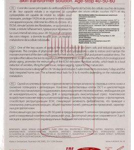Трансформирующая сыворотка для интенсивного омоложения TETe Skin transformer solution