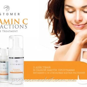 HISTOMER Vitamin C Five Actions Face Treatment — Набор «5 действий» c Витамином С