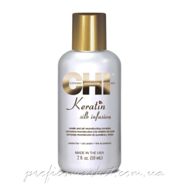 Натуральный жидкий шёлк CHI Keratin Silk Infusion