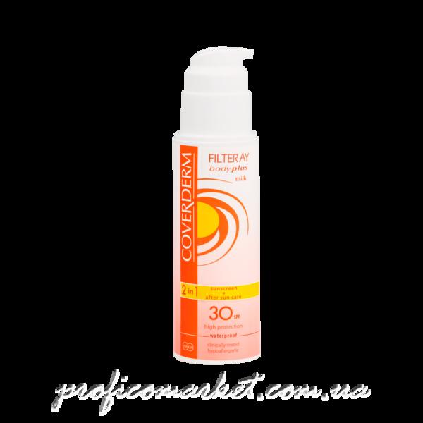 Coverdem FILTERAY Body Plus milk SPF30 Солнцезащитное молочко для тела 150 мл