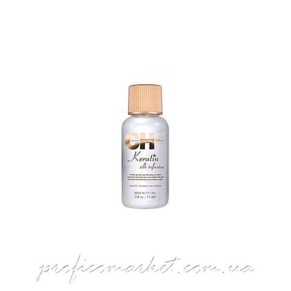 CHI Keratin Silk Infusion Натуральный жидкий шёлк