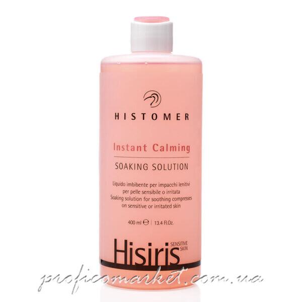 Мгновенно успокаивающий раствор для чувствительной кожи Histomer HISIRIS instant calming soaking solution