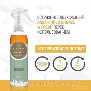 Двухфазная формула двойного действия: 1. ускоряет и усиливает загар; 2. освежает кожу, защищая ее и предотвращая ожоги. SPF6. Перед нанесением – встряхнуть. Активные ингредиенты: активатор загарf тирозин, экстракт моркови, растительные протеины, аденозин трифосфат (АТФ), активатор загара тирозин, стволовые клетки индийской опунции, экстракт коры шелкового дерева, масло кукурузы, карнозин, аргинин, кумарин, солнцезащитные фильтры нового поколения.