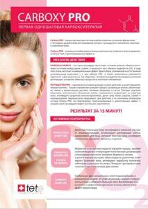Первая одношаговая система карбокситерапии, усиленная ферментами и пептидами, разработана для проведения экспресс-процедуры восстановления, подтяжки и осветления кожи. АКТИВНЫЕ КОМПОНЕНТЫ: Дипептид-3 насыщает кожу кислородом и глюкозой, улучшает микроциркуляцию, активизирует регенерацию клеток, выравнивает цвет лица, улучшает текстуру кожи, ингибирует коллагеназу, замедляет процессы старения. Ферменты в составе многократно ускоряют процесс проникновения веществ и стимулируют естественную десквамацию (отшелушивания) клеток эпителия. Ферменты папайи и дикого ананаса улучшают обмен веществ, увлажняют, тонизируют, освежают кожу, активируют выработку коллагена, отбеливают, улучшают тон кожи. Обладают противовоспалительным и противоотечным действиями. Комбинация двух натуральных солей (гидрокарбоната и моноцитрата натрия) вступает в реакцию с водой и поверхностью кожи и образует обильную пену. Высвобождаясь, она мягко и эффективно проникает в ткани, обеспечивая эффект Вериго-Бора. ПРОТОКОЛ ПРОЦЕДУРЫ: 10 гр порошка смешать с 5-10 мл воды температуры 20 С. Активно перемешать для получения обильной активно увеличивающейся в объеме пены. Нанесите полученную пену на лицо с помощью кисти, распределите и оставьте на 15 минут до полного высыхания. В процессе применения маска продолжит пениться, слегка покалывать, пощипывать. Аромакомпозиция папайи и ананаса создает дополнительный релакс-эффект. После высыханию смойте остатки большим количеством воды. Рекомендованный курс – 10 процедур с интервалом 7 дней.